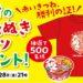 【500名当選】感謝の赤いたぬきTシャツプレゼントキャンペーン|マルちゃん