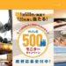 【当選者数120名】かんぽの宿500縁モニターキャンペーン|Wチャンスあり