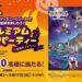 【合計1,000名当選】東京ディズニーリゾート プレミアムパーティご招待キャンペーン