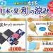 【クローズド懸賞】伊藤園 健康ミネラルむぎ茶「日本の夏 和の涼み」キャンペーン